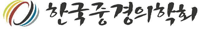 한국중경의학회